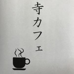 写経 寺カフェ 円相寺 圓相寺