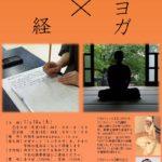 寺ヨガ×写経のコラボ(11月18日㈯朝7時)