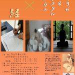 ヨガ&クリスタルボウルと写経 3月10日(土)