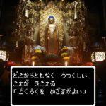 すぐに仏壇を買えない人は方はどうしたらいいのか~仏壇ってそもそも何なのっていう話をしよう③