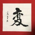 「私の」今年を表す漢字はこれ