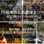 8月23日の「円相寺のお地蔵様まつり」とはたのお寺行事と何が違うのか