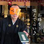 10/26(土)朝7:30お経体験&ミニ法話の案内
