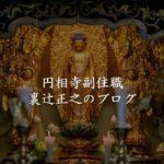 1月25日は念仏の元祖、法然上人のご命日です。お念仏を称えましょう
