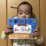 三男にひらがな学習の絵本をプレゼント~祝!ドラクエⅩの続編販売記念~