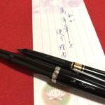 私が万年筆を使う理由~やっぱりアナログがあってのデジタル~