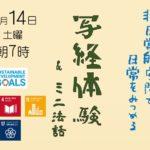 SDGs×「写経体験&ミニ法話」ってどうなる?