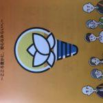 九州にも「おてらのでんき」がキターーー今より電気代が安くなって、しかも僧侶が行う社会貢献の団体へ寄付できる電気代理店に切り替えよう