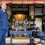 お墓の前、仏壇の前に来た時のお参り方法〜十念を唱えよう〜