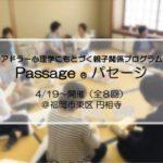 【4/19開催】〜アドラー心理学にもとづく親子関係プログラム〜Passage ® パセージ