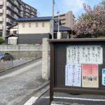 お寺の門前に設置される掲示板の重要性を考える