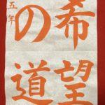 福岡市で小学生がいるご家庭へ、夏休みの自由課題であるJA書道コンクールの手本を書きましたので、画像をコピーして印刷してみてください