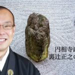 【動画】仏教講座「一番厄介なのは誰?」基本編②