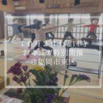 【特別日程開催】10/2(土)お寺ヨガのお知らせ