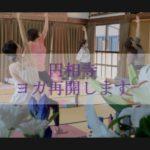 明日から円相寺お寺ヨガを再開いたします